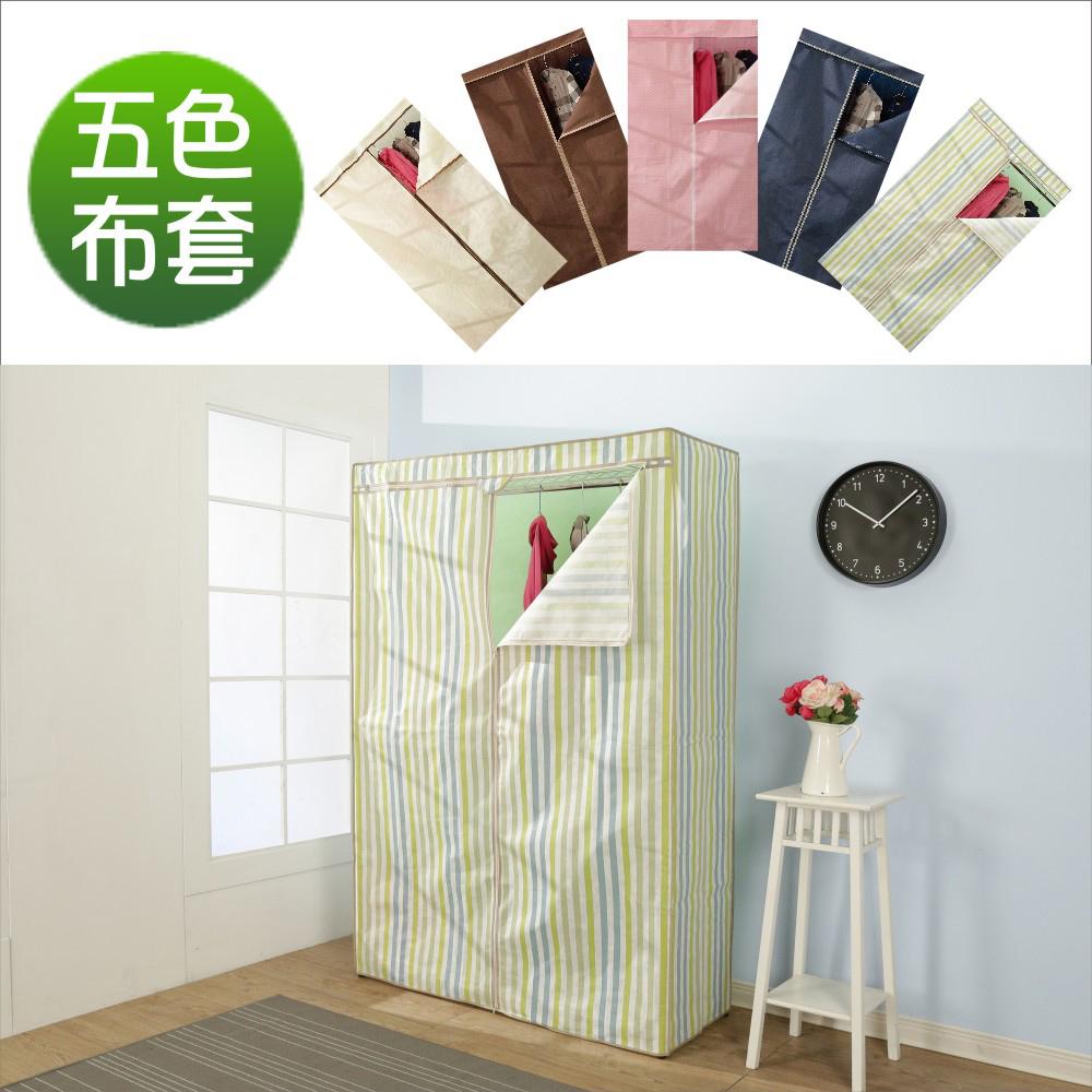 BuyJM 121x45x174公分T型拉鍊布套-衣櫥專用(單購布套)-DIY
