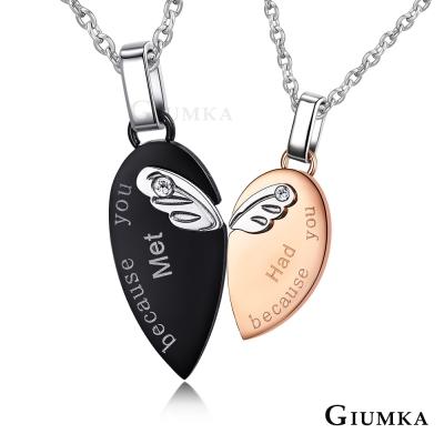 GIUMKA 比翼雙飛 白鋼情人對鍊