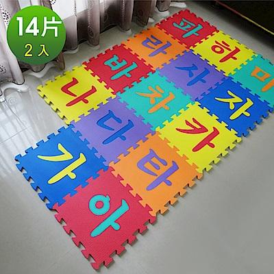 Abuns 寶貝韓文學習巧拼地墊(14片裝)-2入