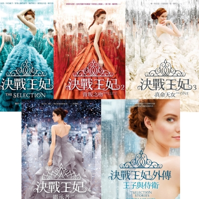 決戰王妃(1~4)+外傳 全5冊