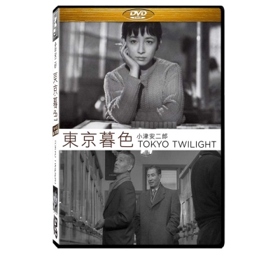 東京暮色-DVD