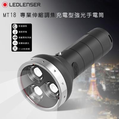 德國 LedLenser MT 18  專業伸縮調焦充電型強光手電筒