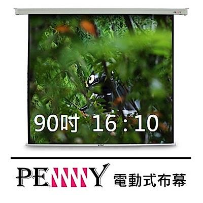 台灣專業製造~ PENNY PX-90 (16:10) 90吋方型電動幕
