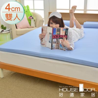 House Door 4cm厚Q彈乳膠床墊-雙人5尺 抗菌超值組