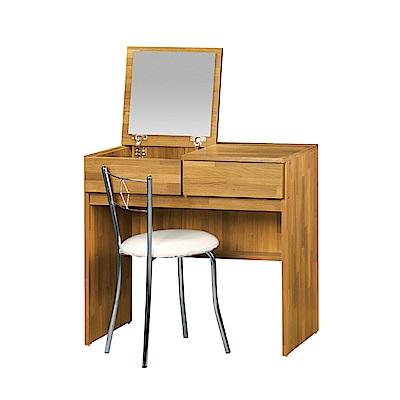 品家居 拉爾2.7尺掀鏡式化妝鏡台含椅(四色可選)-81.5x40.5x73cm免組
