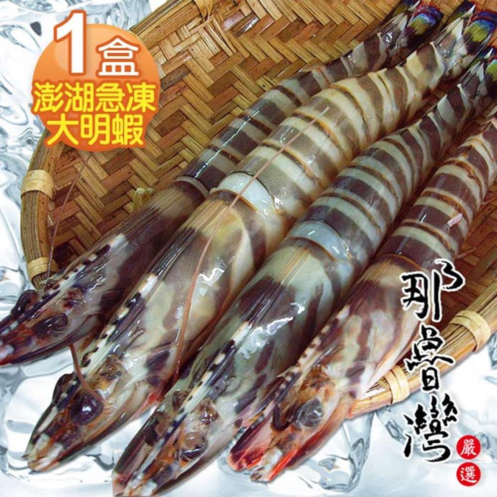 那魯灣 澎湖急凍大明蝦1盒(6尾/450g/盒)