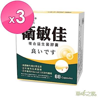 草本之家-衛敏佳複合益生菌膠囊60粒X3盒