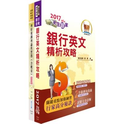 臺灣中小企業銀行(理財專員)套書(贈題庫網帳號、雲端課程)