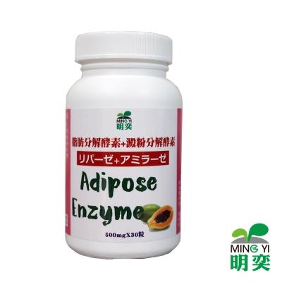 明奕 脂肪分解酵素+澱粉分解酵素(30粒/瓶)-1瓶
