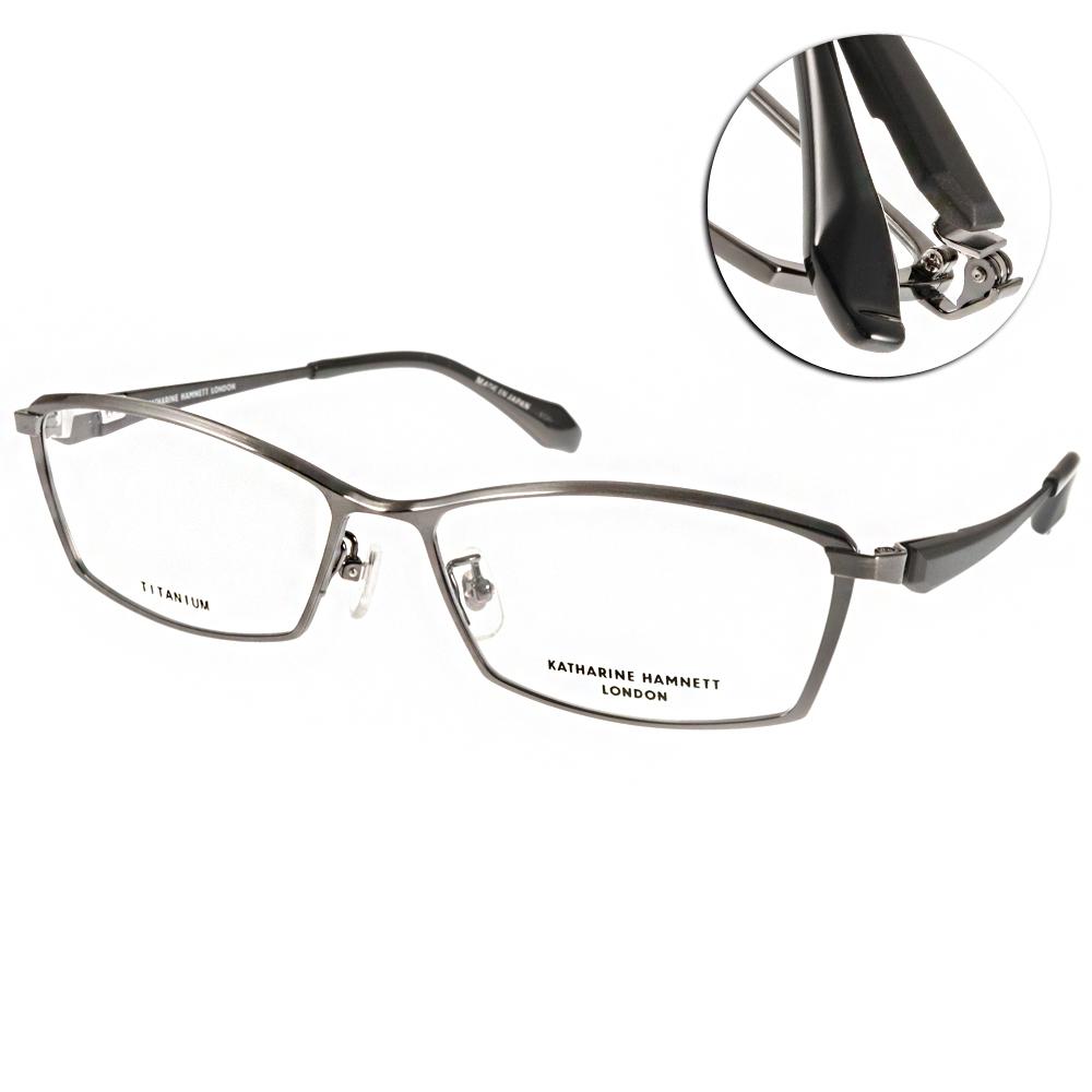 KATHARINE HAMNETT眼鏡 日本工藝鈦金屬系列/槍銀#KH9123 C03