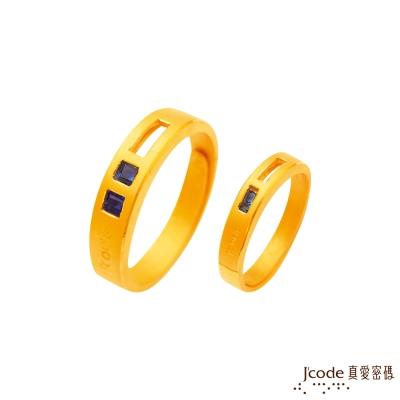 J'code真愛密碼 漫游黃金成對戒指