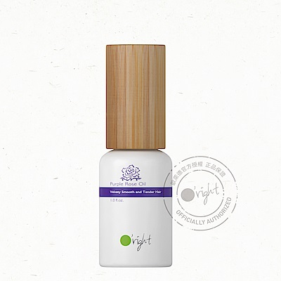 O right 歐萊德 紫玫瑰油30ml