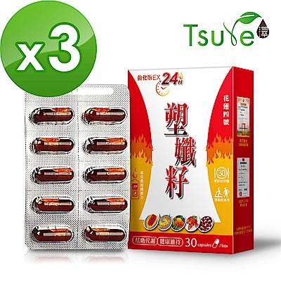 【日濢Tsuie】花蓮4號塑孅籽 強化版EX24H(30顆/盒)x3盒