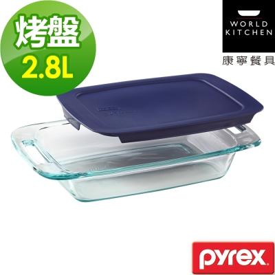 美國康寧 Pyrex耐熱玻璃 含蓋式長方形烤盤2.8L (藍)