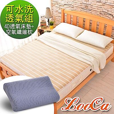 (水洗組)LooCa 厚4D超透氣涼感循環墊+空氣纖維枕x1-單3.5尺