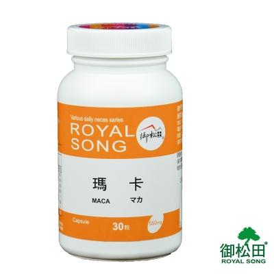御松田-瑪卡膠囊(30粒/瓶)-1瓶
