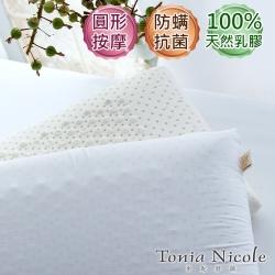 Tonia Nicole東妮寢飾 圓形按摩乳膠枕(1入)