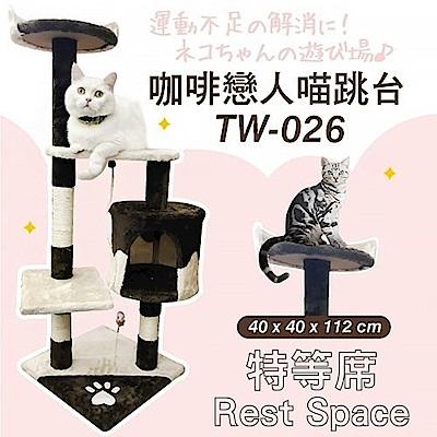 寵喵樂 咖啡戀人造型貓跳台 TW026