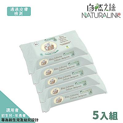 自然之綠-BIO小飛象洋甘菊舒敏超細柔濕紙巾64抽/5包