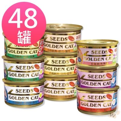 聖萊西Seeds GoldenCat健康機能特級金貓餐罐 80g 48罐組
