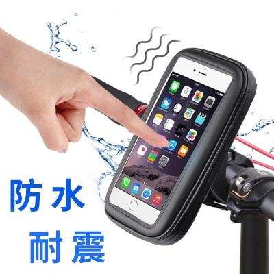 活力揚邑 特大萬用防水抗震收納包機車自行車用導航手機支架