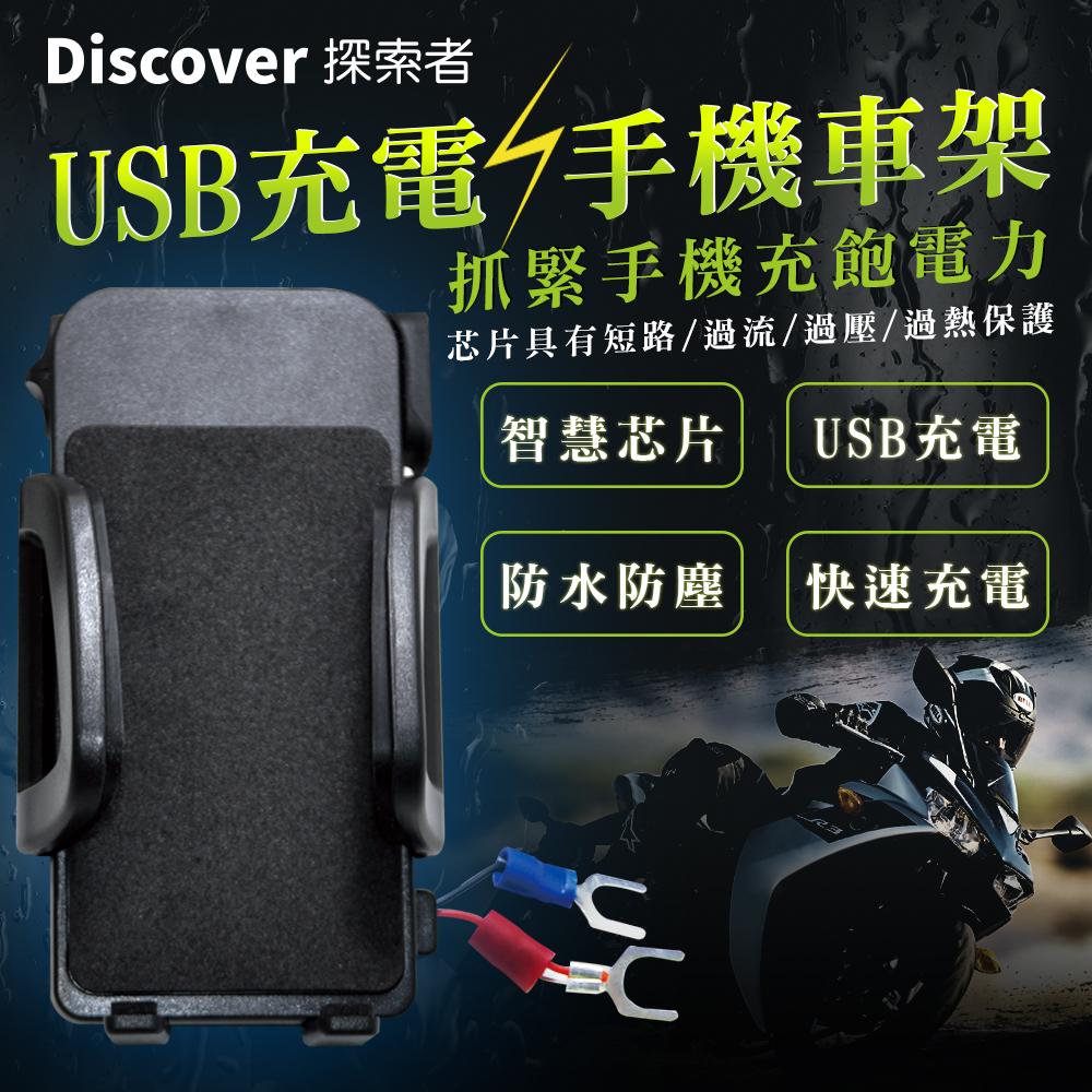 飛樂Philo 機車防水USB充電座+手機車架(PU800)