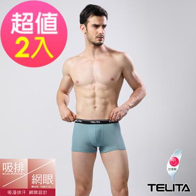 男內褲 吸溼涼爽運動平口褲/四角褲 灰綠色  2件組 TELITA