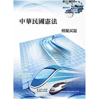 中華民國憲法模擬試題(7版)