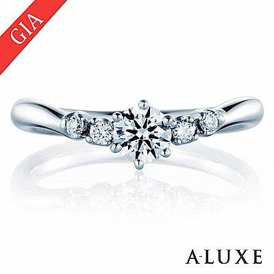 A-LUXE 亞立詩 GIA 0.46克拉 F/VS2 3EX 18K鑽石求婚女戒