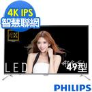 PHILIPS飛利浦 49吋 4K 聯網液晶電視附視訊盒 49PUH7052