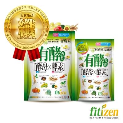 Fitizen 有酵習慣輕便組(117粒/包+33粒/包)