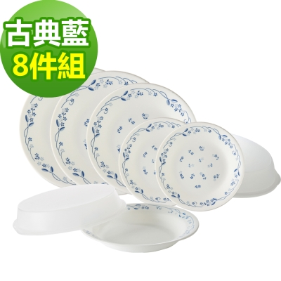 CORELLE康寧 古典藍8件式餐盤組 (802)