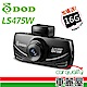 DOD-LS475W-SONY感光-測速1080P