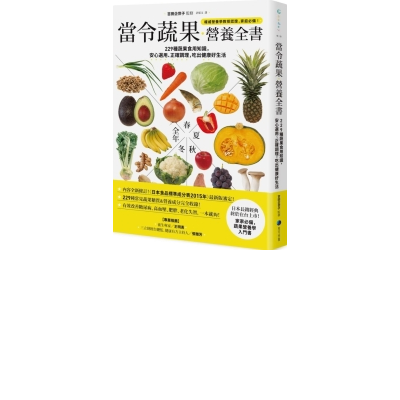 當令蔬果營養全書:229種蔬果食用知識,安心選用、正確調理,吃出健康好生活