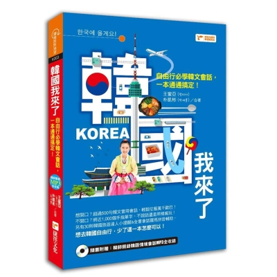 韓國我來了:自由行必學韓文會話,一本通通搞定!(附1MP3光碟)