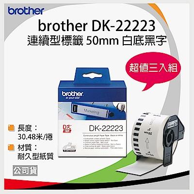 【三入組】brother原廠連續標籤帶 DK-22223 (50mm白底黑字30.48米)