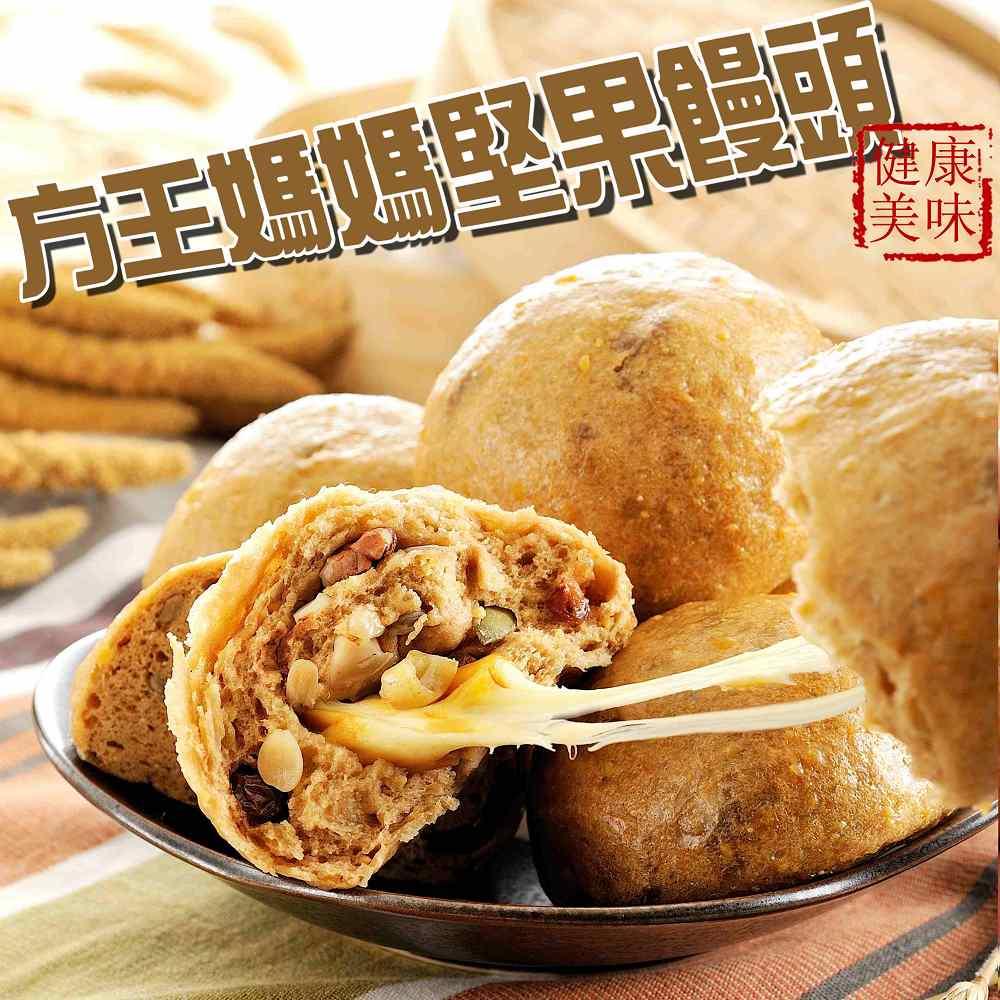 方王媽媽堅果饅頭 招牌堅果饅頭 5入/袋 2袋組(口味任選)