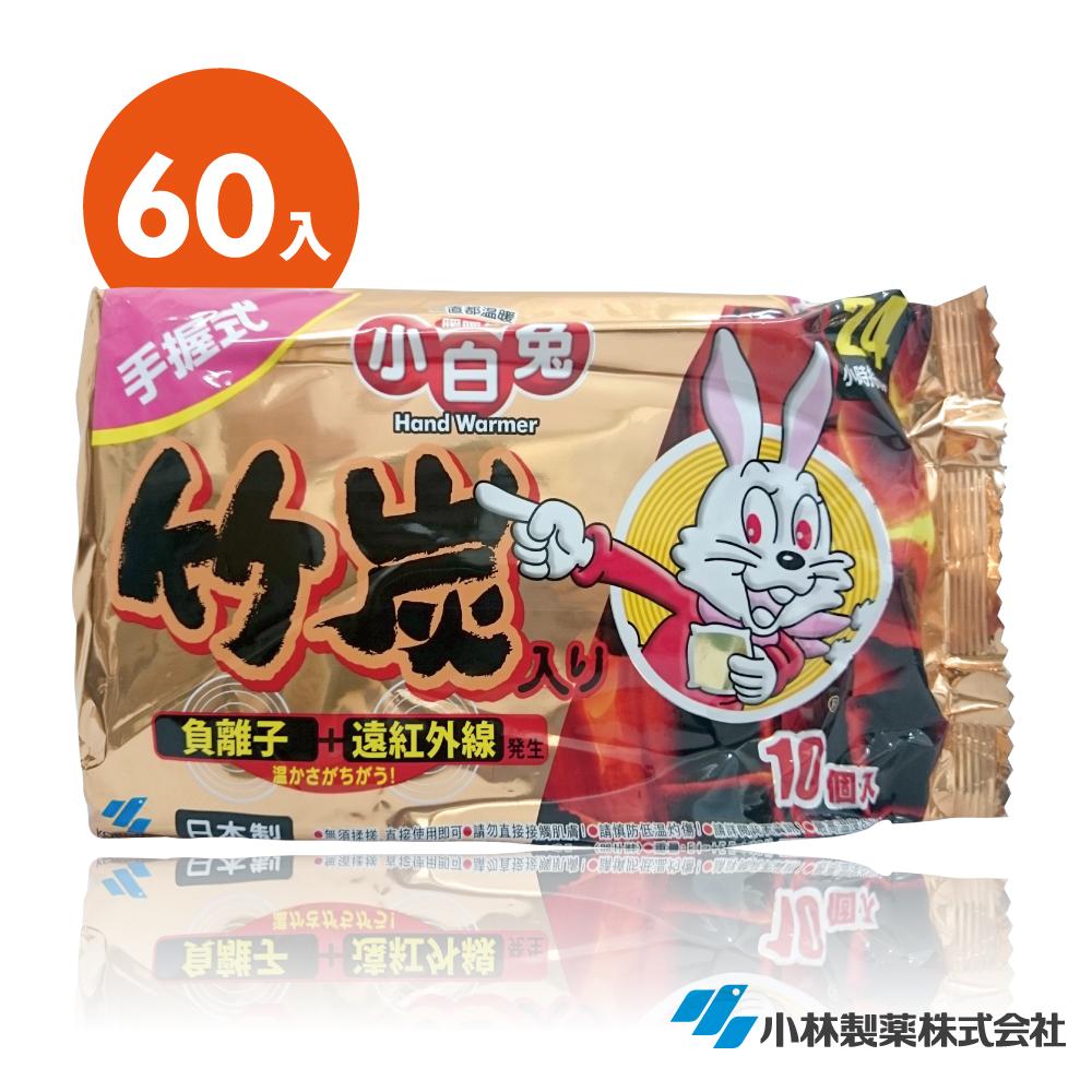 日本小林製藥小白兔竹炭暖暖包-握式60入