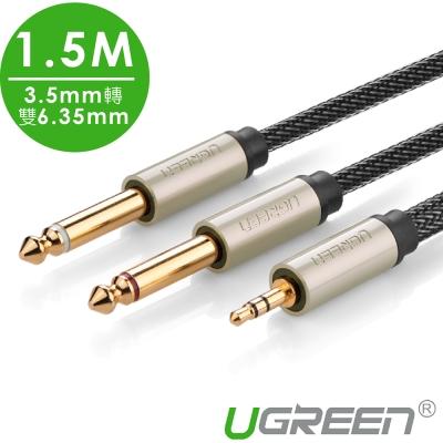 綠聯 3.5mm轉雙6.35mm發燒級音源 1.5M