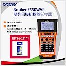 兄弟brother PT-E550WVP 工業用行動手持式標籤機(附收納箱)