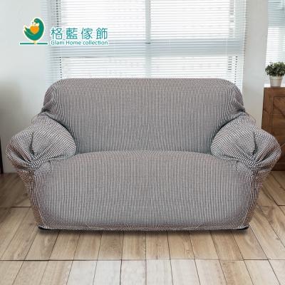 格藍傢飾 逸格厚織彈性沙發套1+2+3人座