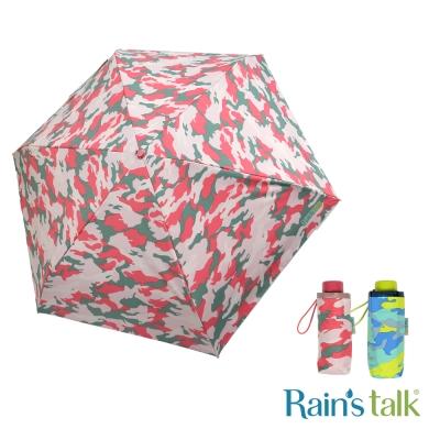 Rains talk 抗夏迷彩抗UV五折手開傘 2色可選