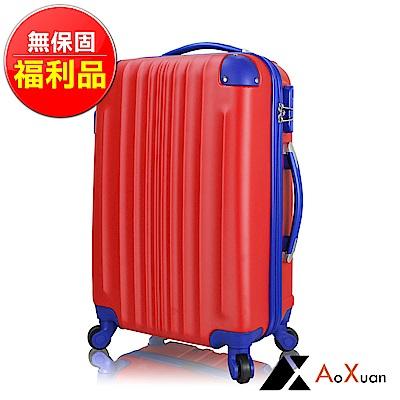 福利品 AoXuan 20吋行李箱 ABS防刮耐磨硬殼登機箱 玩色人生(西瓜紅/藍)