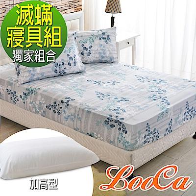 (超值組)LooCa 迷幻葉語防蹣防蚊三件式寢具組+2入加高防蹣防蚊枕(加大)