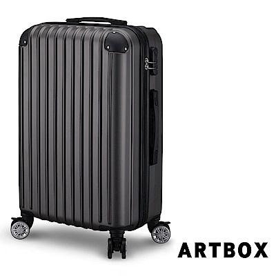 【ARTBOX】都會簡約 21吋鑽石紋防刮行李箱 (鐵灰)