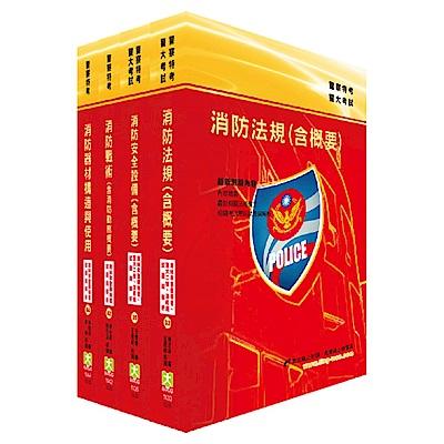 警察人員考試四等(消防警察人員)專業科目套書(贈題庫網帳號、雲端課程)