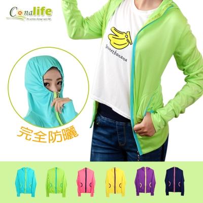 Conalife-台灣製透氣涼感竹炭防曬外套