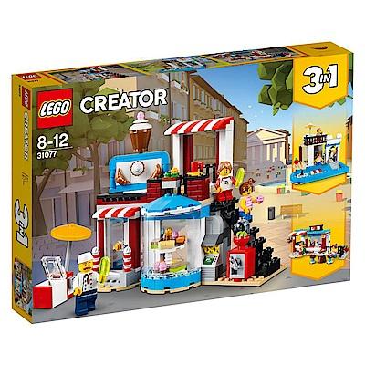 樂高LEGO 創意大師Creator系列 LT31077 甜點驚喜屋