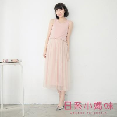 日系小媽咪孕婦裝-台灣製哺乳衣-網紗裙接棉質無袖長