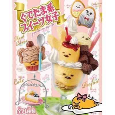 日本正版授權 盒裝8款 蛋黃哥女子系甜點 蛋黃哥 gudetama 盒玩 Re-ment